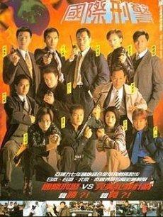 国际刑警(ATV版)