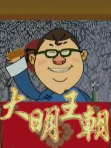 大明王朝(动画版)