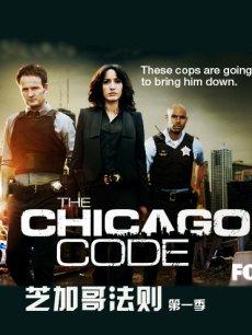 芝加哥法则/一路前行/芝加哥代码/风城法则/芝加哥准则